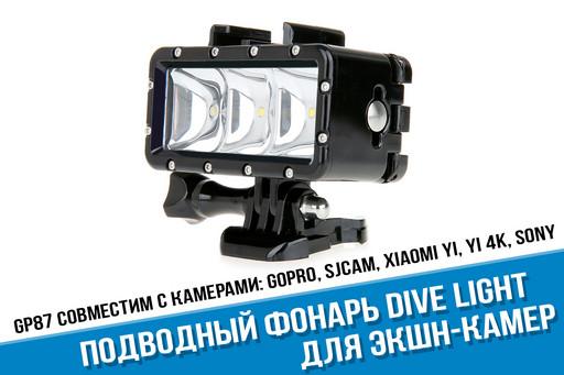 Фонарь для GoPro