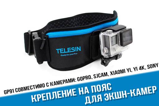 Крепление на пояс для экшн-камер GoPro