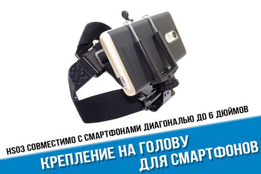 Крепление для смартфона на голову