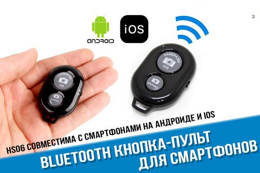 Блютуз пульт управления смартфоном