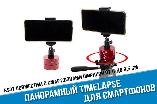 Панорамная платформа Timelapse для телефона на 60 минут