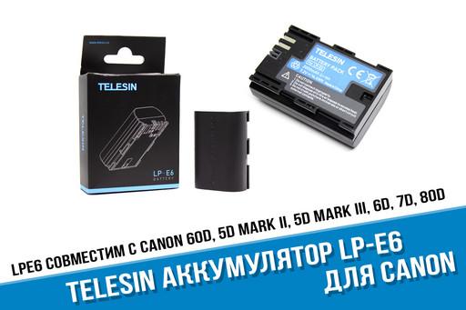 Аккумулятор Canon LPE6