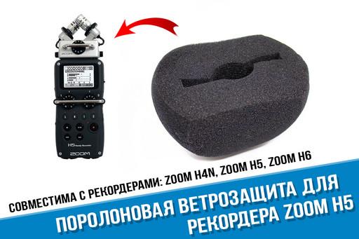 Поролоновая ветрозащита для Zoom H5