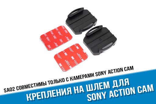 Крепление камеры Sony на шлем