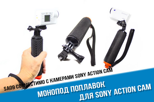 Ручка поплавок для Sony Action Cam