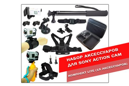 Набор аксессуаров для Sony Action Cam
