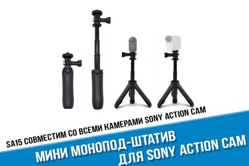 Штатив Sony X3000