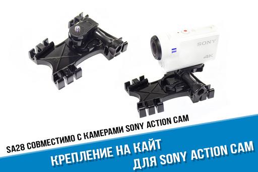 Крепление на кайт для Sony Action Cam