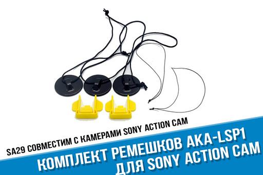Крепление для экшн камеры Sony AKA-LSP1