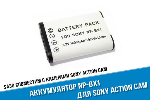 Аккумулятор Sony X3000