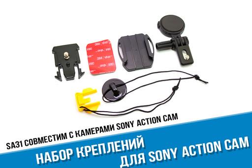 Набор креплений на шлем для Sony X3000 / AS300 / AS50