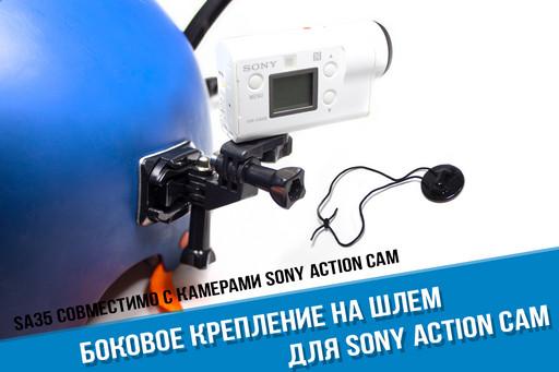 Боковое крепление на шлем Sony Action Cam на шлем