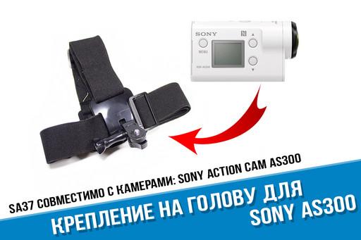 Крепление на голову Sony as300