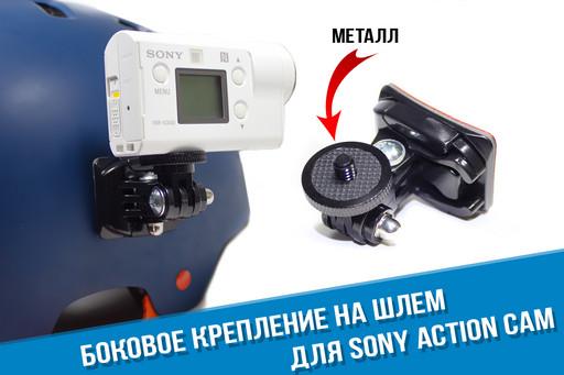 Крепление на шлем для Sony AS300