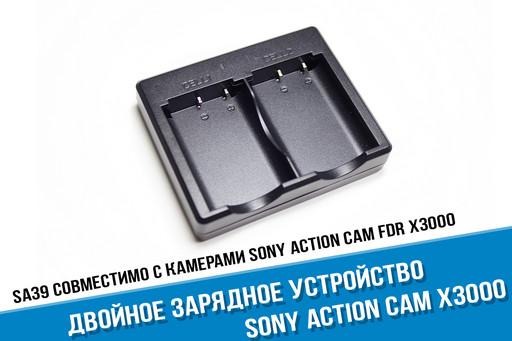 Зарядка Sony X3000