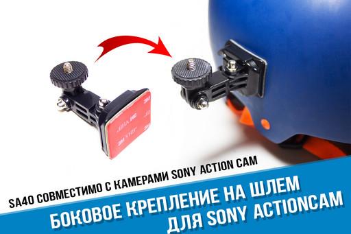 Крепление на шлем Sony HDR AS300