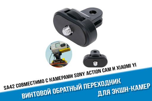 Винтовой обратный переходник Sony на аксессуары GoPro