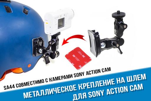 Металлическое боковое крепление на шлем для Sony Action Cam