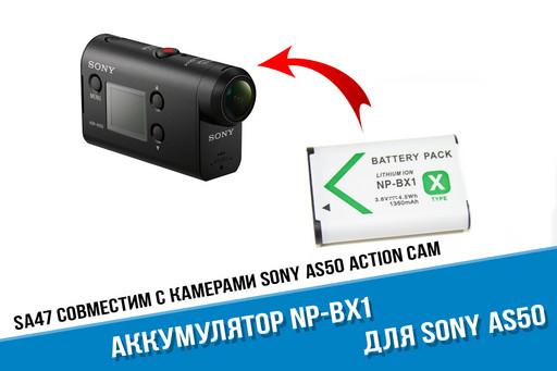 Аккумулятор для Sony AS50