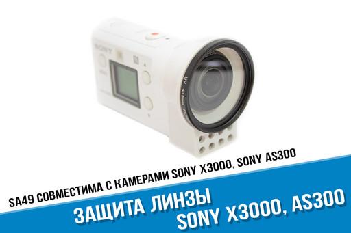 Защита линзы Sony X3000. Белый цвет. УФ фильтр 40,5 мм