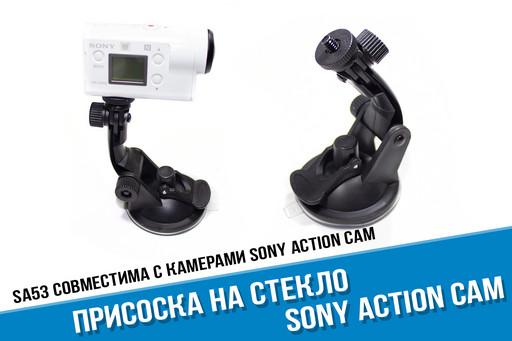 Присоска для Sony Action Cam на стекло