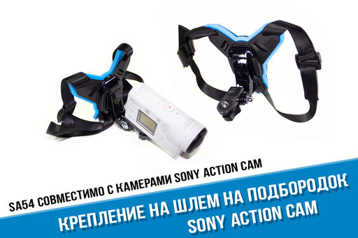 Крепление на подбородок шлема для Sony Action Cam
