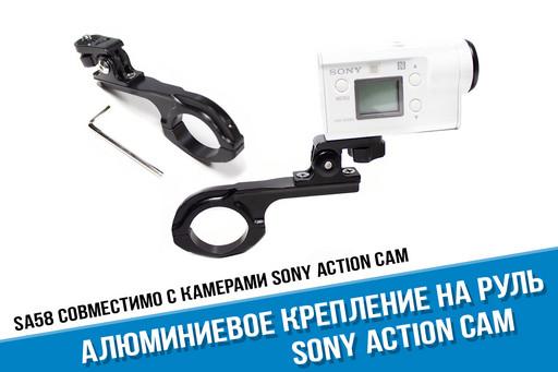 Выносное алюминиевое крепление на руль для Sony Action Cam