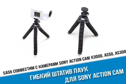 Гибкий паук штатив для Sony X3000 / AS300 / AS50