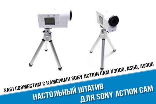 Настольный штатив для Sony Action Cam
