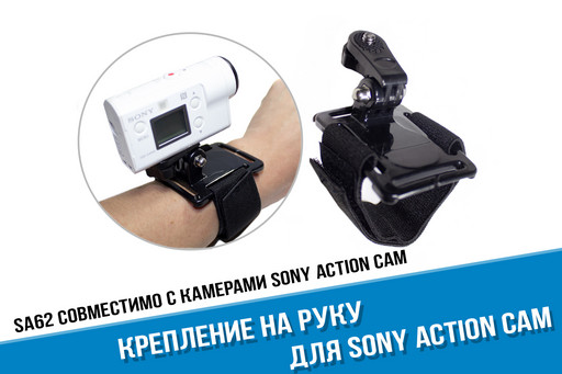 Крепление на руку для Sony X3000 / AS300 / AS50
