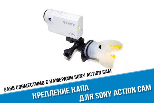 Крепление капа для Sony Action Cam