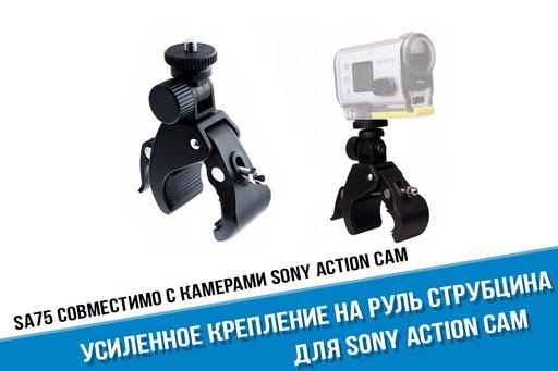 Усиленное крепление на руль для Sony Action Cam