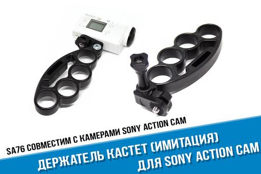 Держатель для Sony Action Cam в виде имитации кастета
