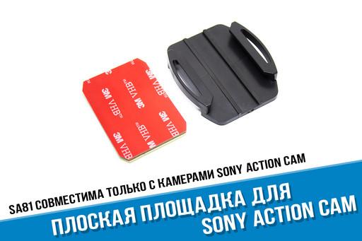 Плоская площадка для Sony X3000, AS300, AS50, X1000 с 3М скотчем