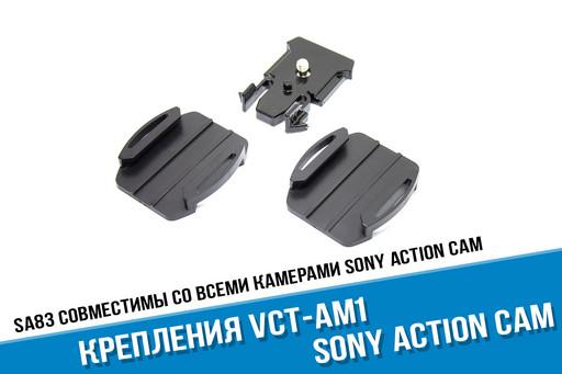 Крепление Sony VCT-AM1 с клеевыми платформами для фиксации