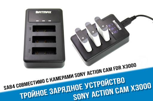 Зарядка для Sony X3000 на три аккумулятора