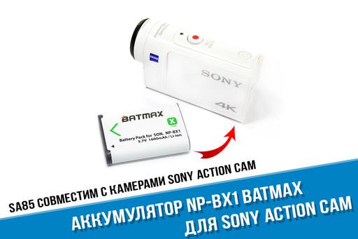 Аккумулятор для Sony X3000 NP-BX1 Batmax
