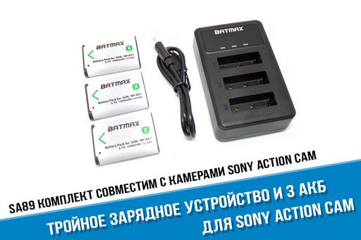 Комплект: зарядное устройство для камеры Sony X3000 + 3 АКБ для Sony X3000