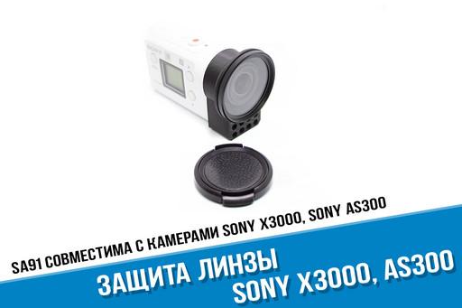 Защита линзы Sony X3000. Черный цвет. УФ фильтр 40,5 мм