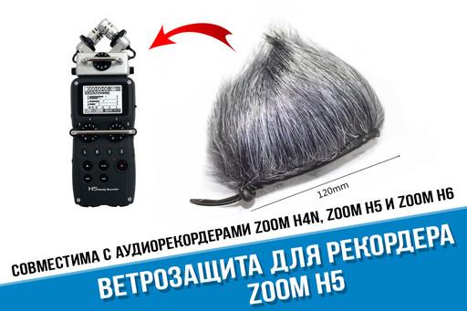 Меховая ветрозащита для Zoom H5