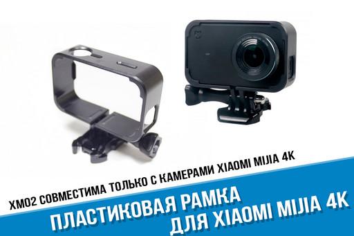 Рамка камеры Xiaomi Mijia 4K