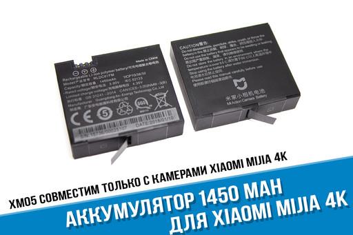 Аккумулятор Xiaomi Mijia 4K