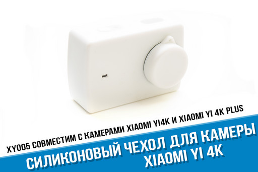 Белый силиконовый чехол Xiaomi Yi 4K
