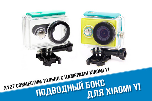 Аквабокс для камеры Xiaomi Yi