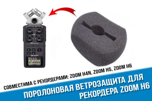 Поролоновая ветрозащита для Zoom H6