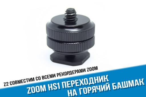 Zoom hS1 Переходник на горячий башмак для рекордера