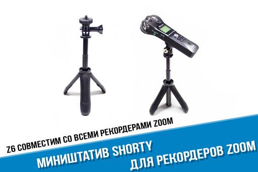 Настольный штатив для рекордера Zoom