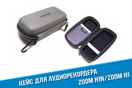Кейс для рекордера Zoom H1n. Цвет серый