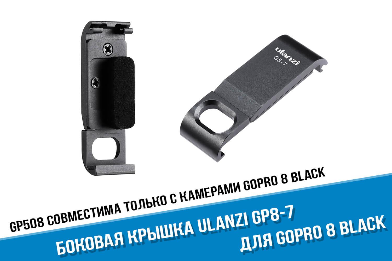 Боковая крышка Ulanzi GP8-7 для камеры GoPro Hero 8 Black