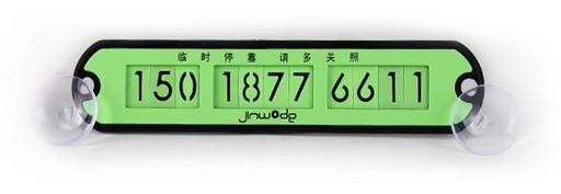Табличка для номера телефона зеленая